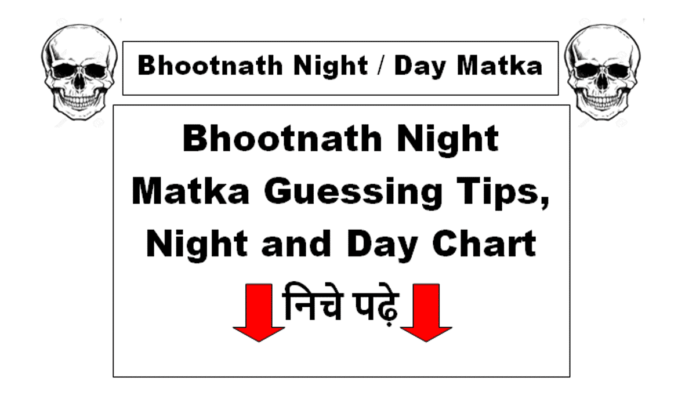 BHOOTNATH DAY GUESSING